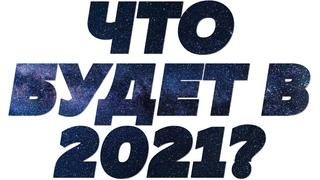 """Шок Прогноз на 2021: """"падение"""" Путина и возрождение Украины! Влад Росс - Знак Зодиака, кому повезёт?"""