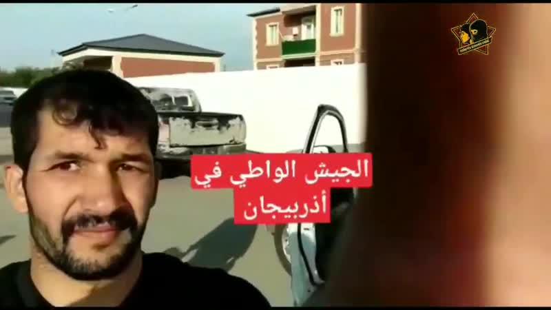 док тво Боевики ИГИЛ за Азербайджан