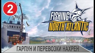 Fishing: North Atlantic - Гарпун и перевозки нахрен