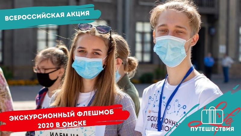 Любинский LIFE Путешествия Всероссийская акция Экскурсионный флешмоб 2020 в Омске 29 08 2020