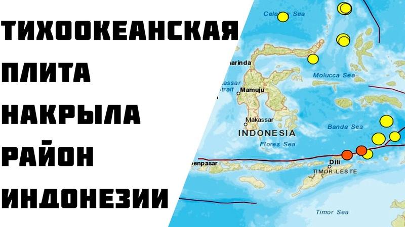 Тихоокеанская литосферная плита передала привет Индонезии и всему району