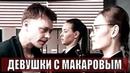 ДЕВУШКИ С МАКАРОВЫМ 1,2,3,4,5,6,7,8,9,10,11,12,13,14,15,16,17,18-20 серия 2020 обзор на сериал