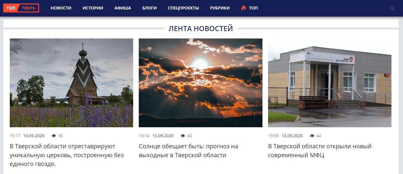 ТОПовые новости можно увидеть на новом сайте ТОП Тверь