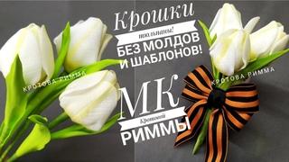 Брошь к 9 мая с тюльпанами, мини тюльпаны из фоамирана без молдов и шаблонов, брошь на 9 мая!!!