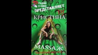 DJ Кристина - Программа МаSSаж на Радио Рекорд  СЕАНС 26