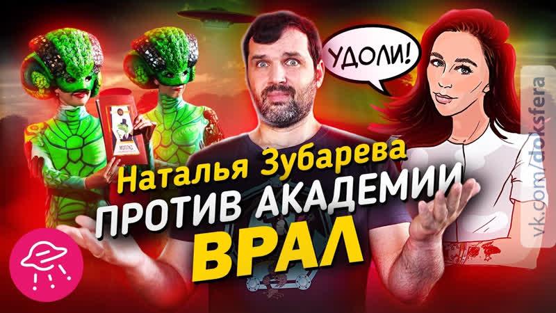 АНТРОПОГЕНЕЗ РУ Наталья Зубарева против Академии ВРАЛ Прожектор Лженауки