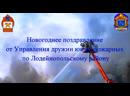 Новогоднее поздравление от Управления ДЮП по Лодейнопольскому району