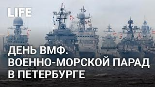 Главный военно-морской парад прошёл в Петербурге в честь Дня ВМФ