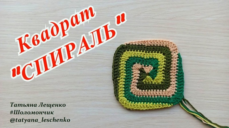 Мастер класс Квадрат СПИРАЛЬ