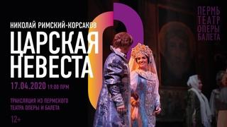 «Царская невеста» / The Tsar's Bride. Трансляция из Пермского театра оперы и балета