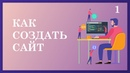 КАК СОЗДАТЬ СВОЙ САЙТ С НУЛЯ ● ПРОСТО О HTML И CSS 2020 ● 1