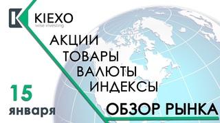 Kiexo. Дуров отказался от инвестиций в Телеграм. 15.01 kiexo, kiexo отзывы, kiexo.com отзывы,  Kiexo.com, ru.kiexo.com, компания Kiexo, брокер Kiexo