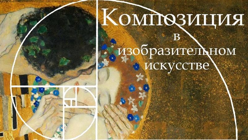 Основы композиции в рисунке и живописи основы рисования как научится рисовать