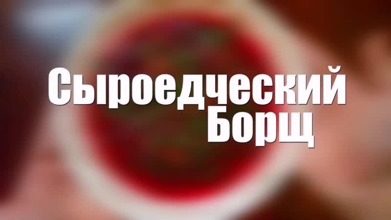 Сыроедческий Борщ mp4