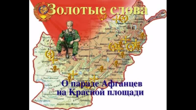 Александр Андреевич Проханов Золотые слова о параде Афганцев на Красной Площади