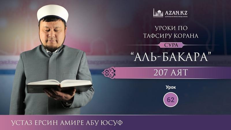Тафсир Корана 62 Толкование Суры Аль Бакара аят 207 Ерсин Амире