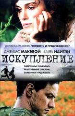 Искупление (Atonement, 2007)