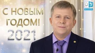 Новогоднее поздравление Игоря Михайловича Данилова | Новый год 2021