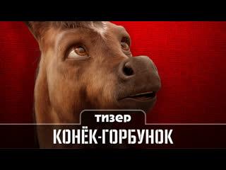 Конек-горбунок (2020) - Тизер фильма