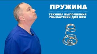"""Упражнение """"Пружина"""". Техника выполнения Гимнастики для шеи Доктора Шишонина!"""
