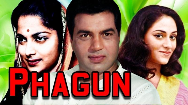 Phagun 1973 Full Video Songs Jukebox Dharmendra, Waheeda Rehman, Jaya Bhaduri, Vijay Arora
