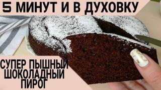 Супер пышный шоколадный пирог. 5 минут и в духовку! Нежный и безумно вкусный