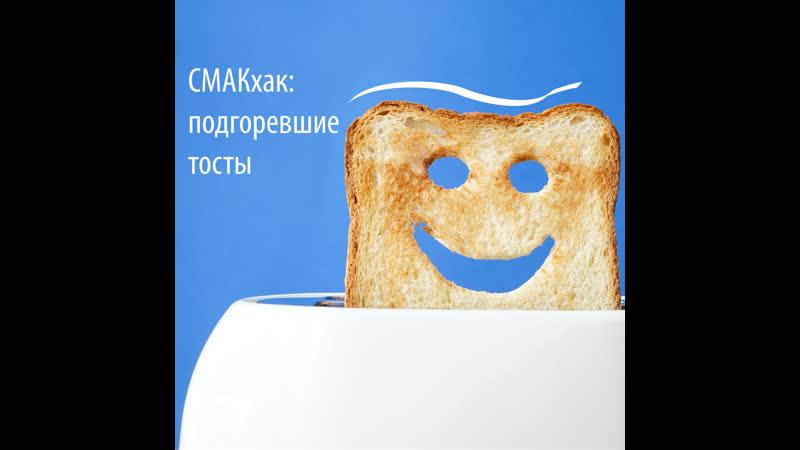 СМАКхак подгоревшие тосты