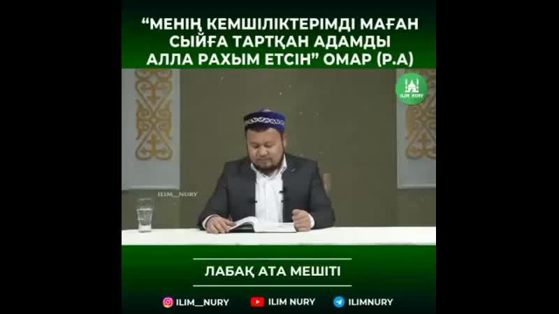✅ Менің кемшіліктерімді маған сыйға тартқан адамды Алла рахым етсін Омар р а ✅