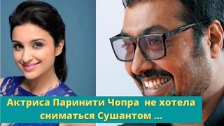 Актриса Паринити Чопра  не хотела сниматься Сушантом , поскольку он был телевизионным актером