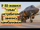 Новости - Американский F-35 оказался голым