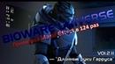BioWare Universe проходит Mass Effect 2 Vol.2.11 Проходим квесты на лояльность Джейкоба и Гарруса