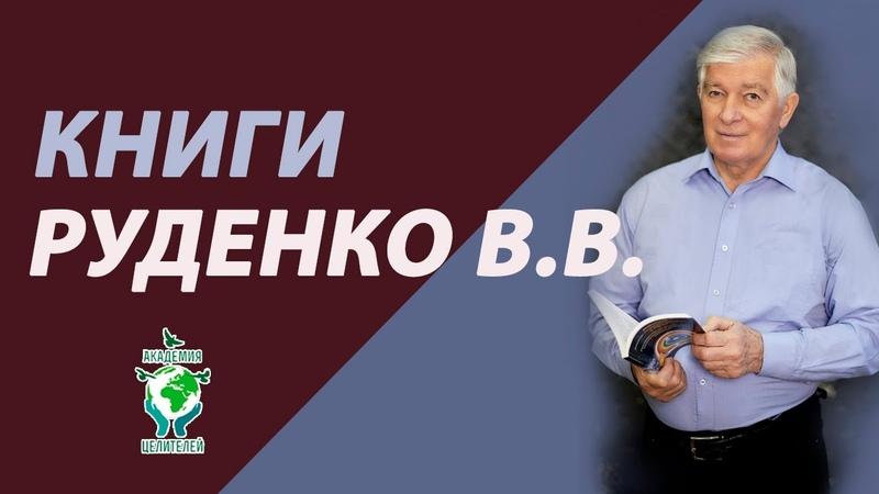 Бестселлеры в теме здоровья Автор оздоровительных методик и книг Руденко В В