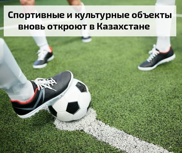 Спортивные и культурные объекты вновь откроют в Казахстане.
