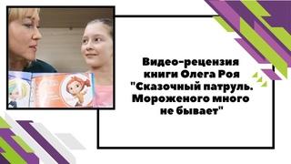 """Видео-рецензия книги Олега Роя """"Сказочный патруль. Мороженого много не бывает""""."""