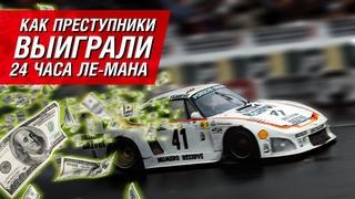 Porsche 935, наркотрафик и Ле-Ман: как преступники побеждали в гонках