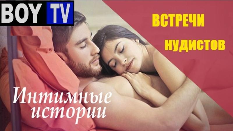 ИНТИМНЫЕ ИСТОРИИ ВСТРЕЧИ НУДИСТОВ BOY TV PRO SEX