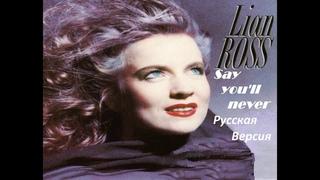 Say you'll never - Lian Ross на русском в исполнении Svetik