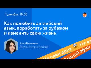 Как изменить свою жизнь с английским: прямой эфир с Аллой Васильевой/ Не один дома