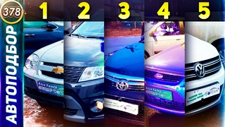 ТОП 5 АВТО.МЫ ПОДОБРАЛИ.Chevrolet Niva,Suzuki Vitara,Toyota Camry,Ford Focus,VW Tiguan (Выпуск 378)