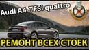 Ремонт всех стоек Audi A4 Quatrro