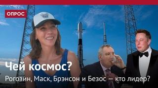Битва за космос: Рогозин против Илона Маска, Безоса и Брэнсона. Кто лучший? Опрос