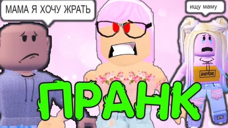 ИЩУ МАМУ в АДОПТ МИ №2 ПРАНК РЕАКЦИЯ БОЛЬШАЯ СЕМЬЯ Удочери меня в Adopt Me РОБЛОКС на Русском