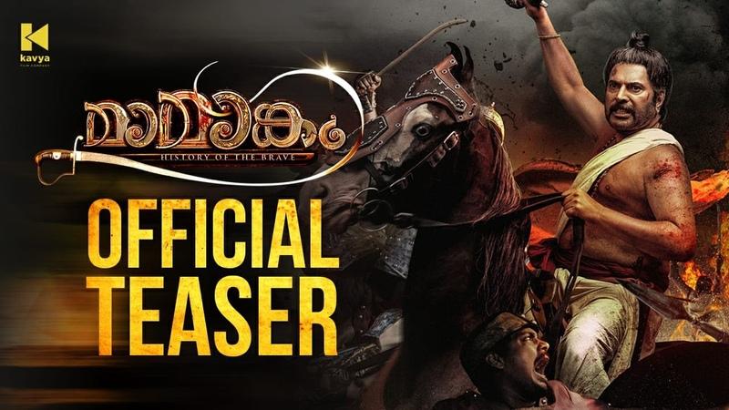 Mamangam Official Teaser Mammootty M Padmakumar Venu Kunnappilly Kavya Film Company