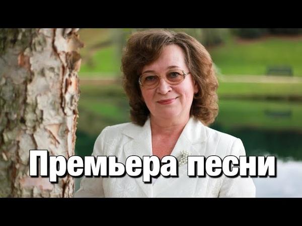 Тебя ищу от ранней я зари Исполняют Нина Куропаткина Галина Широкова Алекс Редин