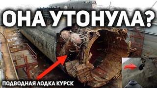 КТО ЗАТОПИЛ подводную лодку КУРСК ? 10 ФАКТОВ о таинственной гибели АПЛ К-141 Курск