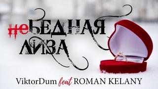 ViktorDum feat. ROMAN KELANY - не БЕДНАЯ ЛИЗА (Official Video)