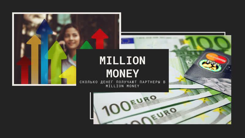 Million Money / Сколько денег получают партнеры в Million Money