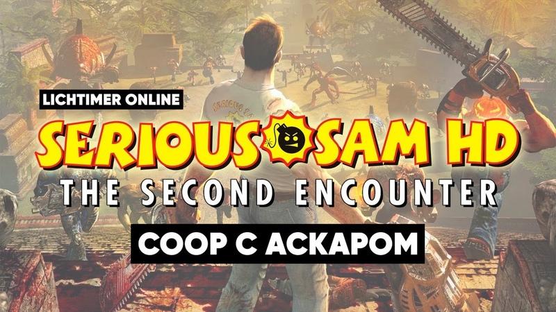 Serious Sam HD The Second Encounter КООП с Аскаром 1