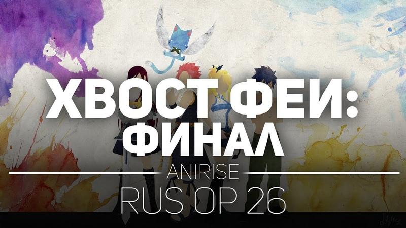 OP 26 RUS Сказка о Хвосте феи Финал Bish More than like Fairy Tail Final Series Cover AniRise