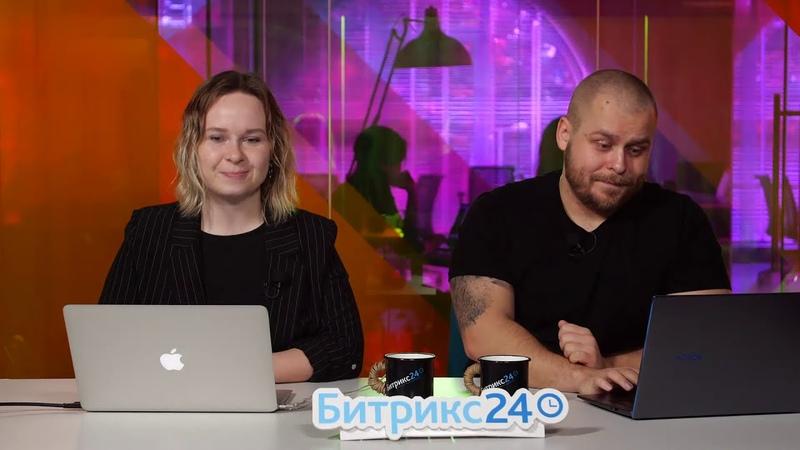 21 10 20 Автоматизация бизнеса в Битрикс24 продажи проекты рабочие процессы